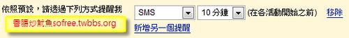 google 日曆-7