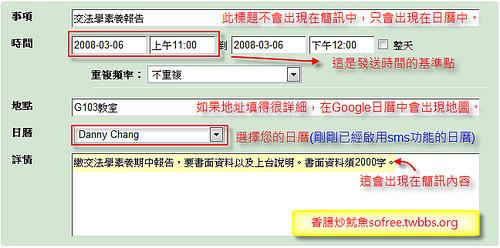 google 日曆-10