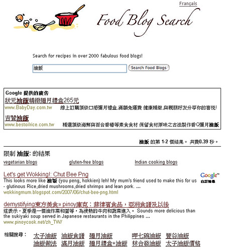 Food Blog Search 美食搜尋-1