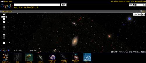 Google sky-1