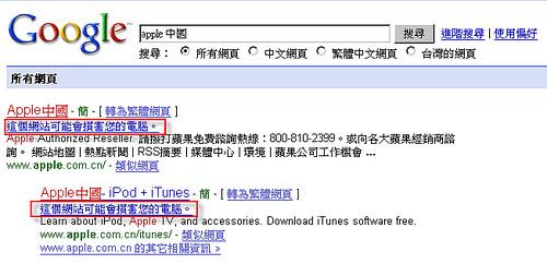 google and apple -1