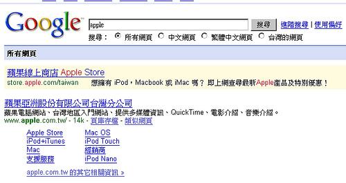 google and apple -2