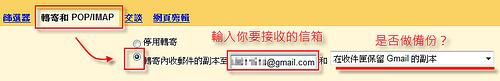 Gmail 轉寄-1