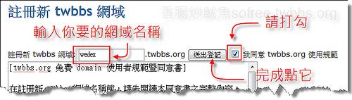 申請twbbs.org免費網域-10