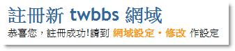 申請twbbs.org免費網域-11