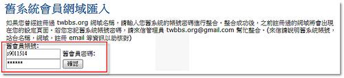 申請twbbs.org免費網域-17