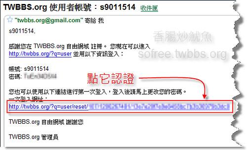申請twbbs.org免費網域-4