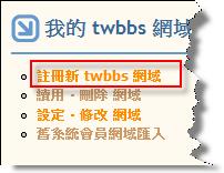 申請twbbs.org免費網域-9