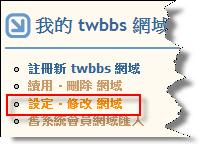 申請twbbs.org免費網域-12