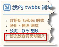 申請twbbs.org免費網域-16