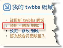 申請twbbs.org免費網域-20
