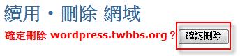 申請twbbs.org免費網域-23