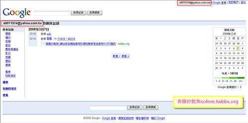 Yahoo和MSN帳號也能享用Google的超強服務-2