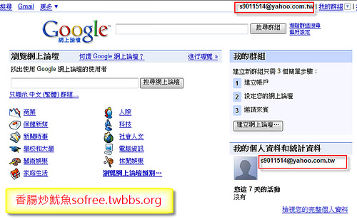 Yahoo和MSN帳號也能享用Google的超強服務-4