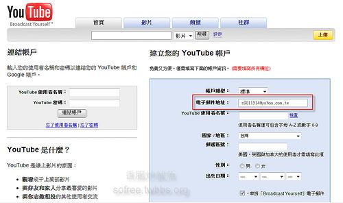 Yahoo和MSN帳號也能享用Google的超強服務-24