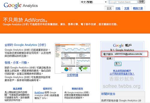 Yahoo和MSN帳號也能享用Google的超強服務-26