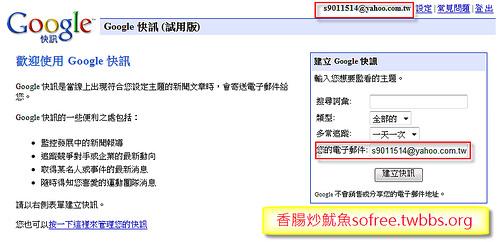 Yahoo和MSN帳號也能享用Google的超強服務-6
