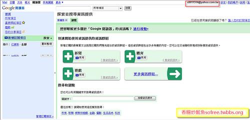 Yahoo和MSN帳號也能享用Google的超強服務-8