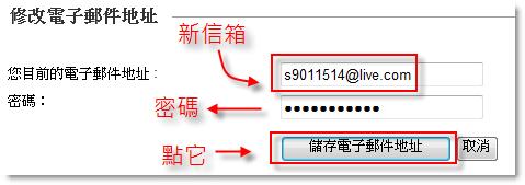 Yahoo和MSN帳號也能享用Google的超強服務-16