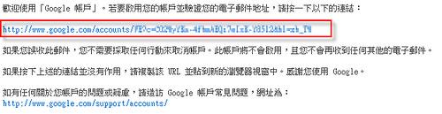 Yahoo和MSN帳號也能享用Google的超強服務-23