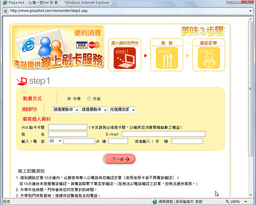 網頁設計-瀏覽器相容問題-1