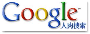 Google人肉搜索-5