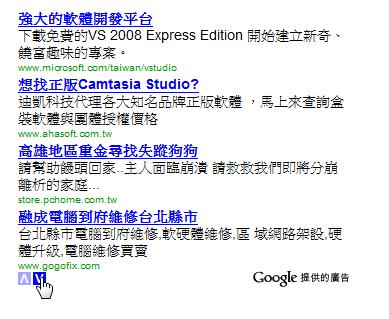Google多廣告﹝直式﹞