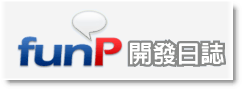 funP開發者日誌LOGO