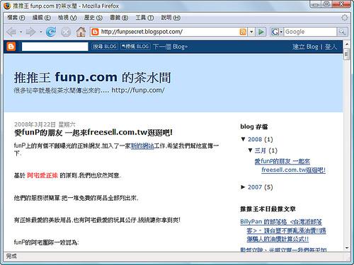 funP-祕密-14