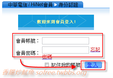 Hinet 網路保管箱-11