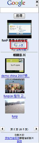 Google Video-3