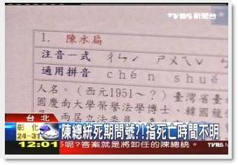 陳總統死期問號,教育部字典又出包