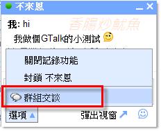 gtalk 群組聊天-1