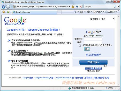 google checkout-2