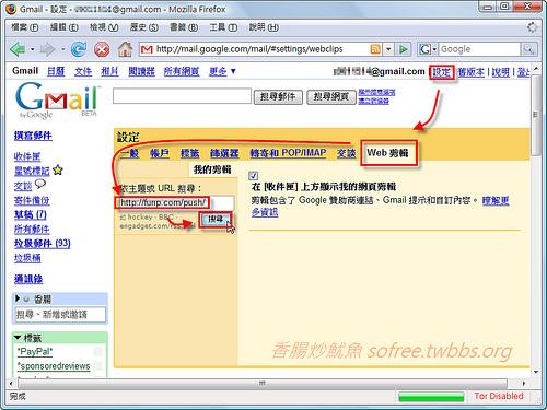 Gmail web 簡輯-1