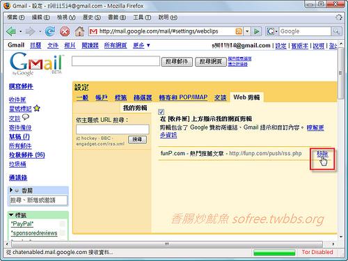 Gmail web 簡輯-6