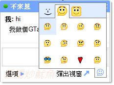 gtalk 表情符號