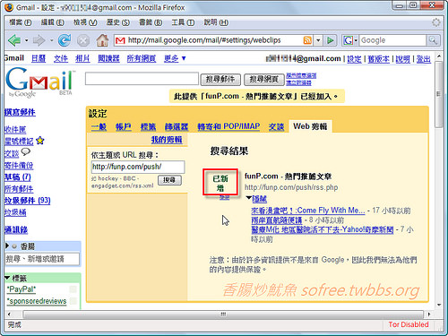 Gmail web 簡輯-3