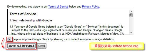 Google Gears-2