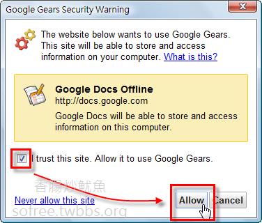 Google Doc離線使用教學-5