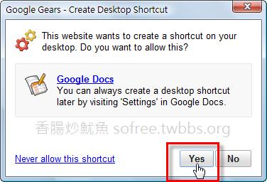 Google Doc離線使用教學-6
