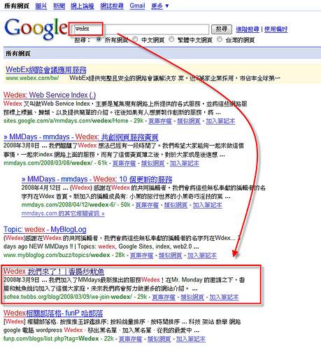 webdex 搜尋結果