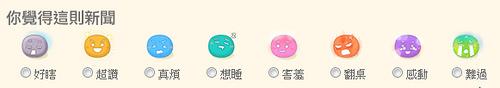 funP新聞通-8
