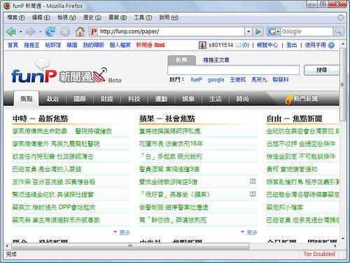 funP新聞通-1