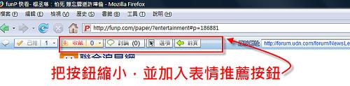 funP新聞通-9