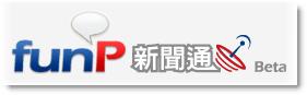 funP新聞通