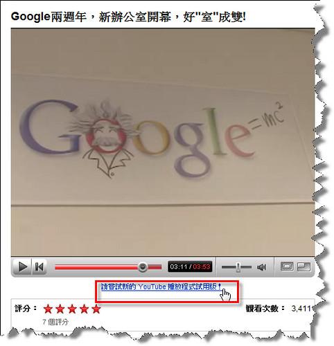 Youtube新版播放器-1