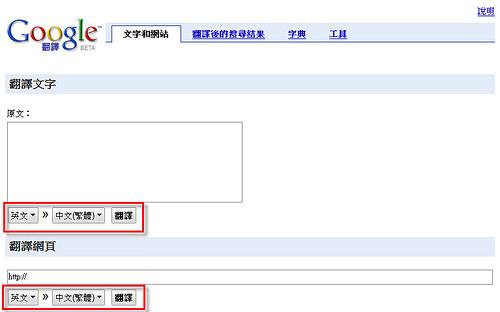Google 翻譯-新版更快速翻譯