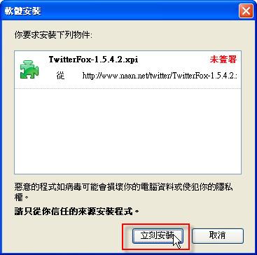 twitterfox安裝教學-4