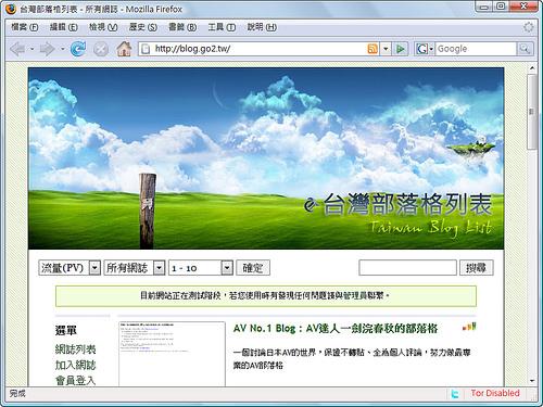 台灣部落格列表